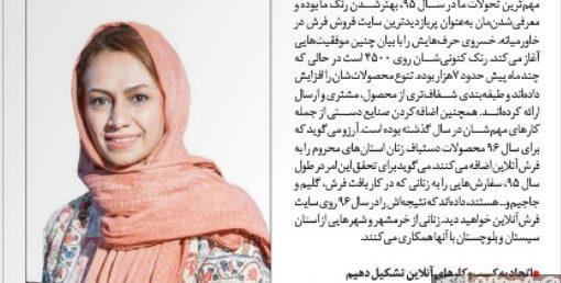 مصاحبه بنیانگذار فرش آنلاین با روزنامه شنبه