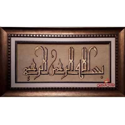تابلو فرش دستبافت طرح بسم الله الرحمن الرحیم  803