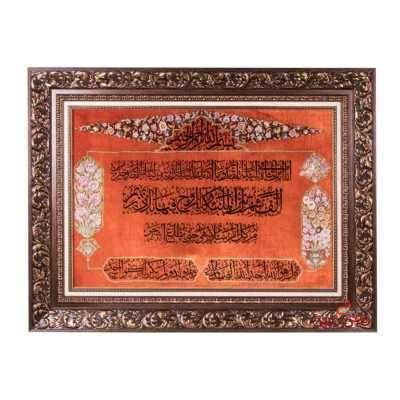 تابلو فرش دستبافت طرح سوره توحید و قدر