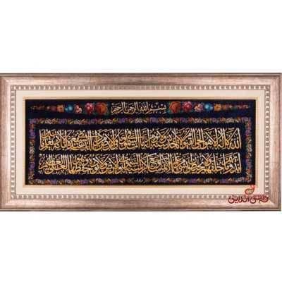 تابلو فرش دستبافت طرح آیه الکرسی